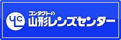 山形コンタクトレンズセンター